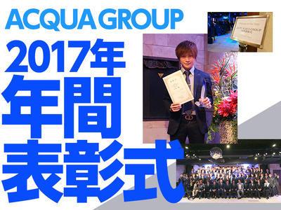 ニュース「ACQUA GROUP 年間表彰式」