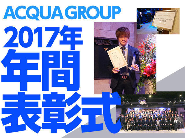 ACQUA GROUP 年間表彰式