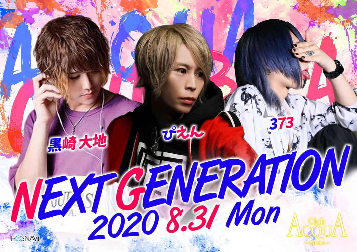 千葉ACQUA ~CHIBA~のイベント「ネクストジェネレーション」のポスターデザイン