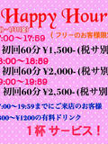 【超早割!?最安1500円で1時間飲めちゃうHappy hour】