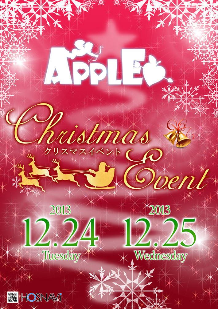 歌舞伎町Appleのイベント「クリスマスイベント」のポスターデザイン