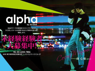 alpha求人写真1