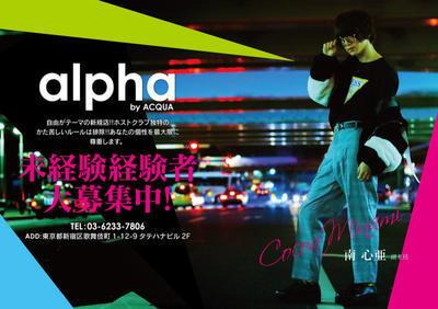 歌舞伎町alpha「「自由」をテーマにした新規店誕生!!」