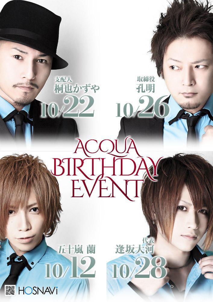 歌舞伎町ACQUAのイベント「バースデーイベント」のポスターデザイン