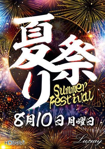 歌舞伎町Luxuryのイベント'「夏祭り」のポスターデザイン