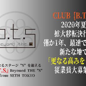 歌舞伎町ホストクラブ「B.T.S」の求人写真1