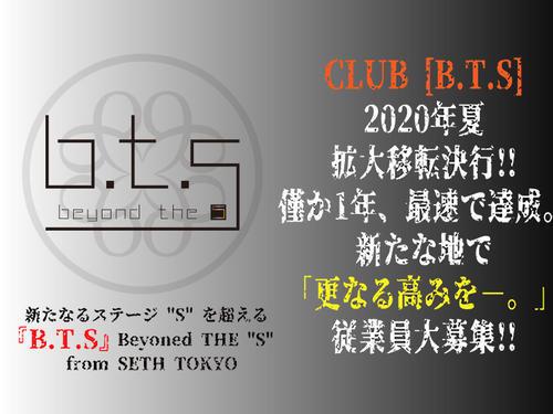歌舞伎町B.T.S「店舗拡大移転決行!!スタッフ大募集!!」