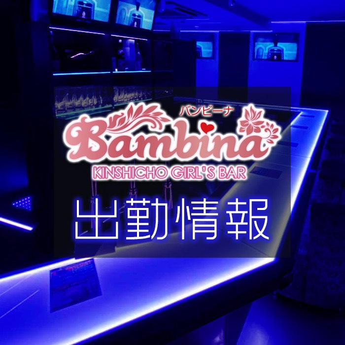 thumb 10月31日(土)出勤情報✨