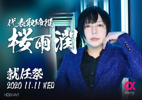 歌舞伎町No9のイベント'「潤 就任祭」のポスターデザイン