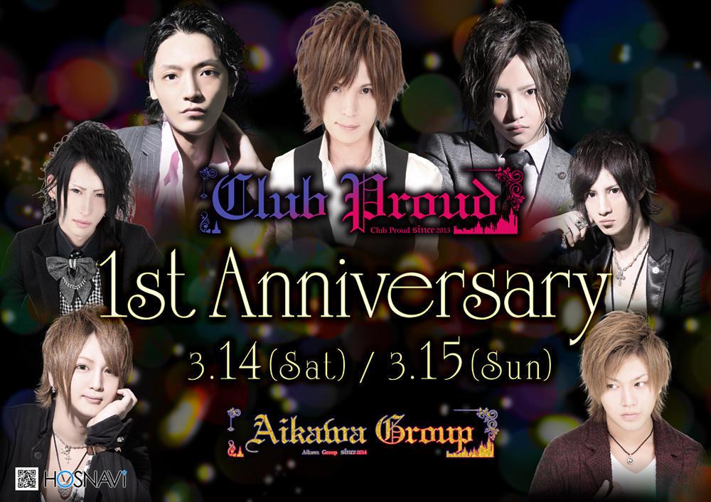 歌舞伎町Proudのイベント「Proud 1st Anniversary」のポスターデザイン