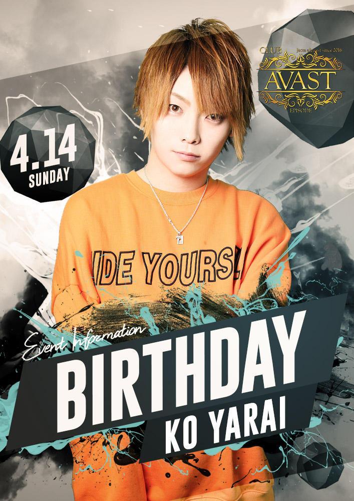 歌舞伎町AVASTのイベント「夜来 光 バースデー」のポスターデザイン