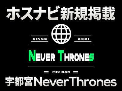 ニュース「宇都宮にニューオープン!!BAR「Never Thrones」ホスナビ新規掲載!!」