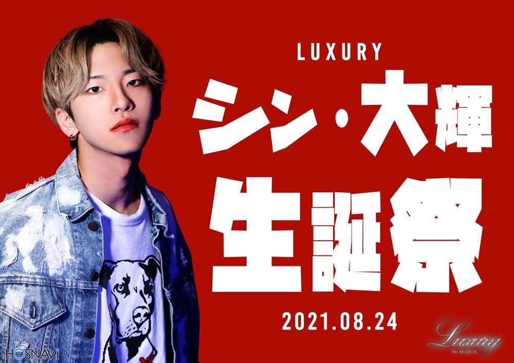 歌舞伎町Luxuryのイベント「シン大輝生誕祭」のポスターデザイン