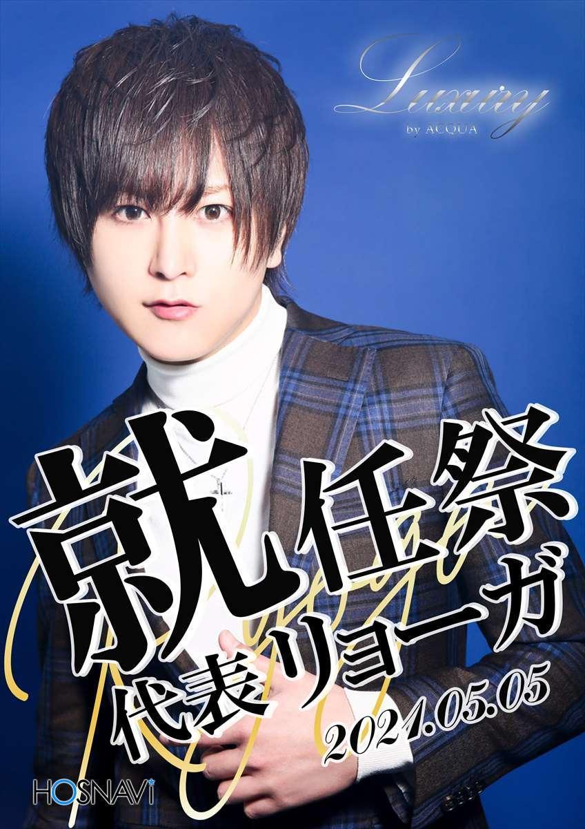 歌舞伎町Luxuryのイベント「リョーガ就任祭」のポスターデザイン