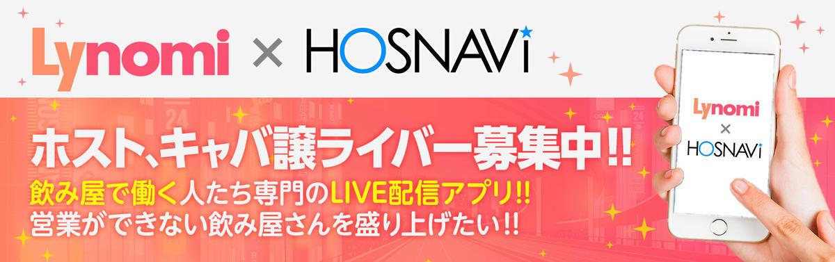 Lynomiとコラボ!! LIVE配信でPR!!