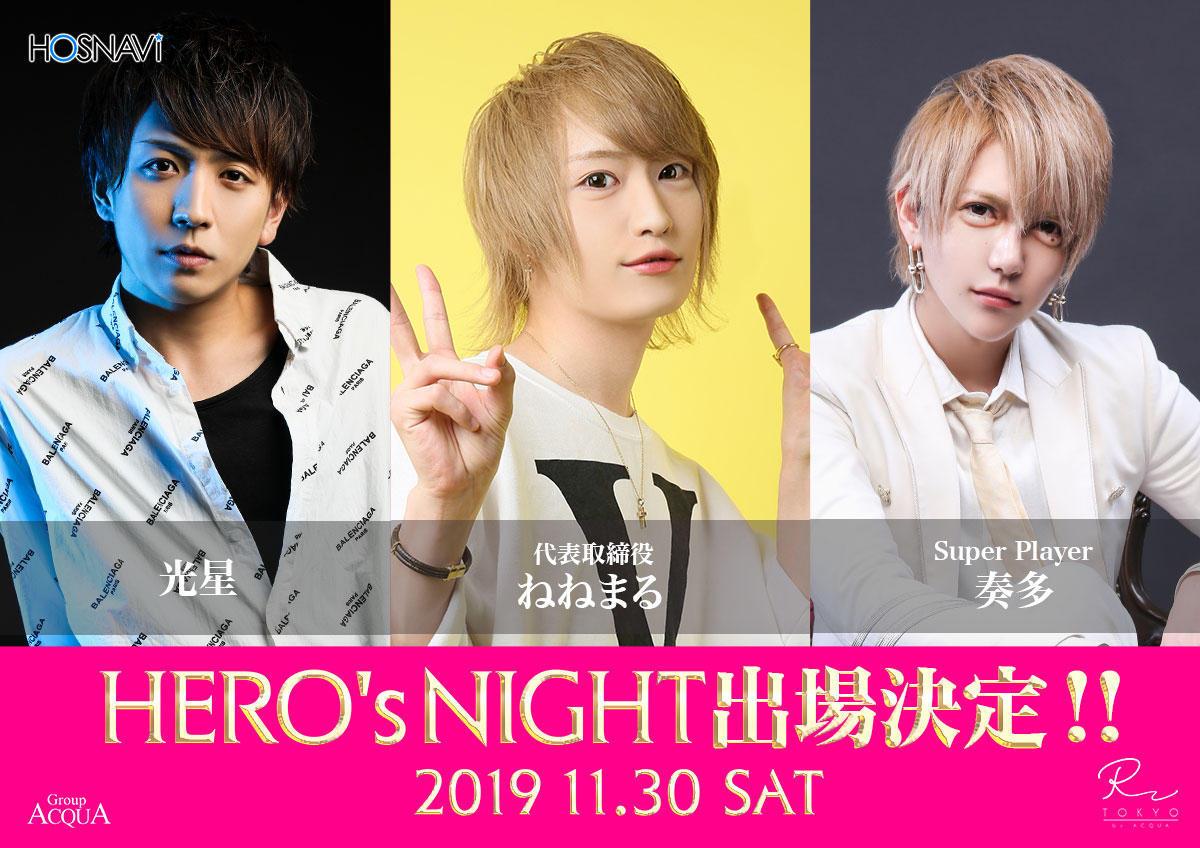 歌舞伎町R -TOKYO-のイベント「ヒーローズナイト」のポスターデザイン