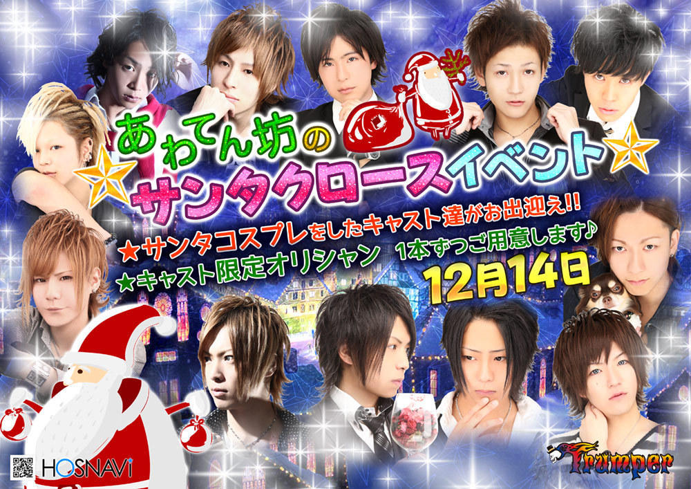 歌舞伎町Trumperのイベント「あわてん坊のサンタクロース」のポスターデザイン