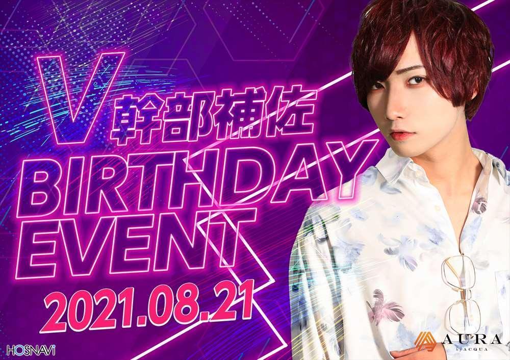 歌舞伎町AURAのイベント「V幹部補佐バースデー」のポスターデザイン