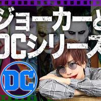 ニュース「映画好きホスト29 世界一有名なヴィラン! ジョーカーと広がるDCシリーズについて!」