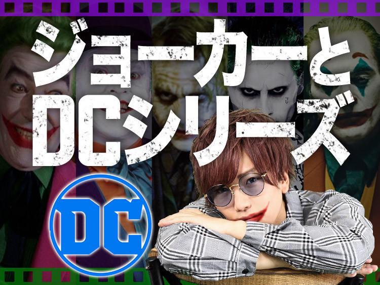映画好きホスト29 世界一有名なヴィラン! ジョーカーと広がるDCシリーズについて!のアイキャッチ画像
