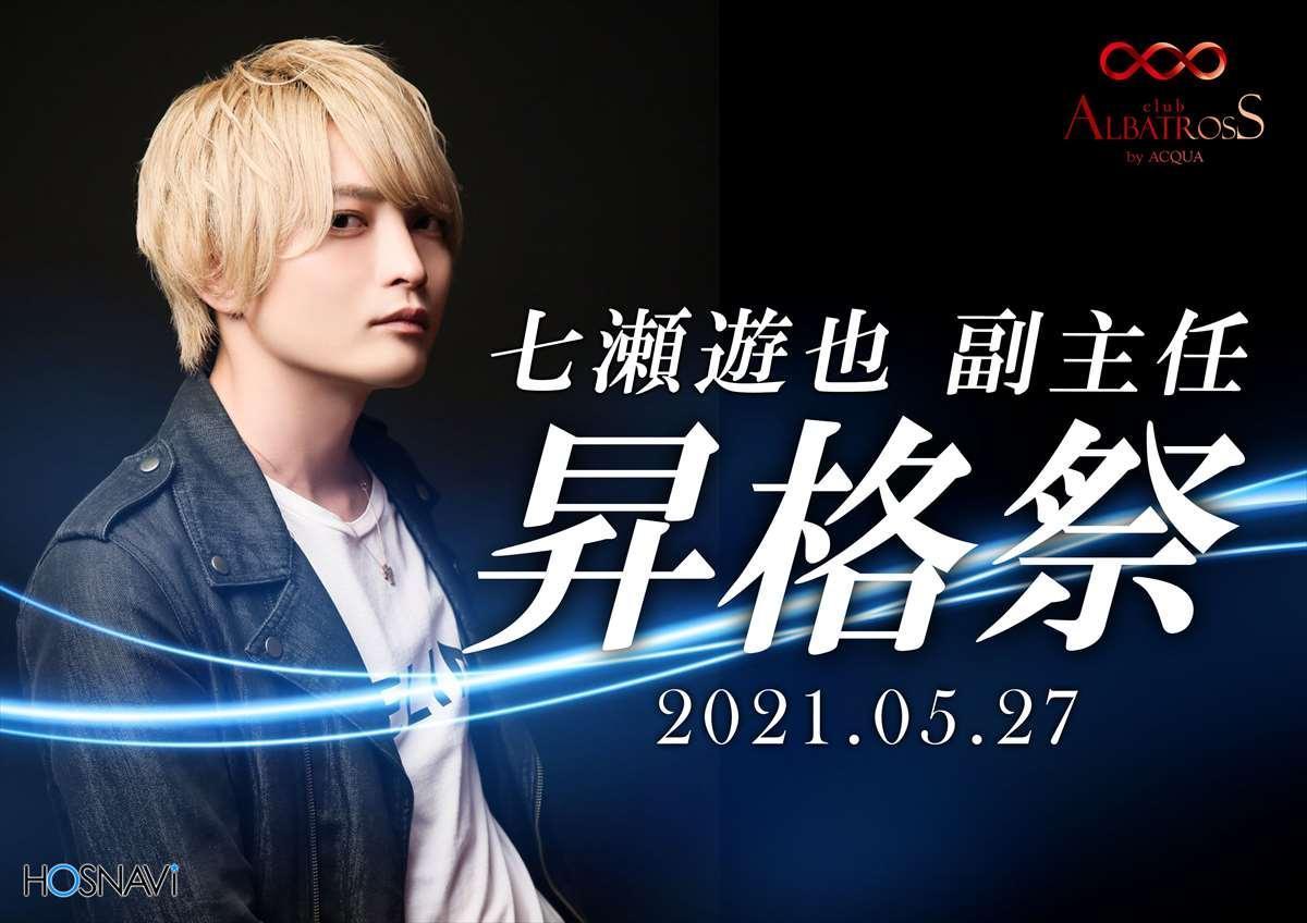 歌舞伎町ALBATROSSのイベント「七瀬遊也 昇格祭」のポスターデザイン