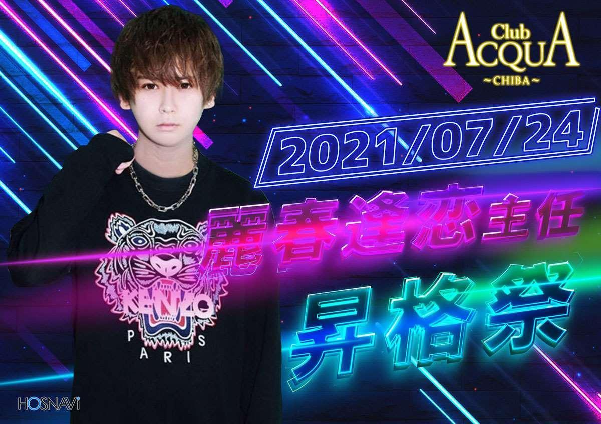千葉ACQUA ~CHIBA~のイベント「麗春逢恋 昇格祭」のポスターデザイン