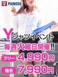 ☆セクシーYシャツイベント開催☆