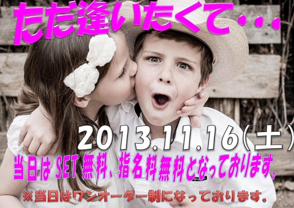 歌舞伎町JUBIRATION CLUBのイベント「ただ逢いたくて・・・」のポスターデザイン