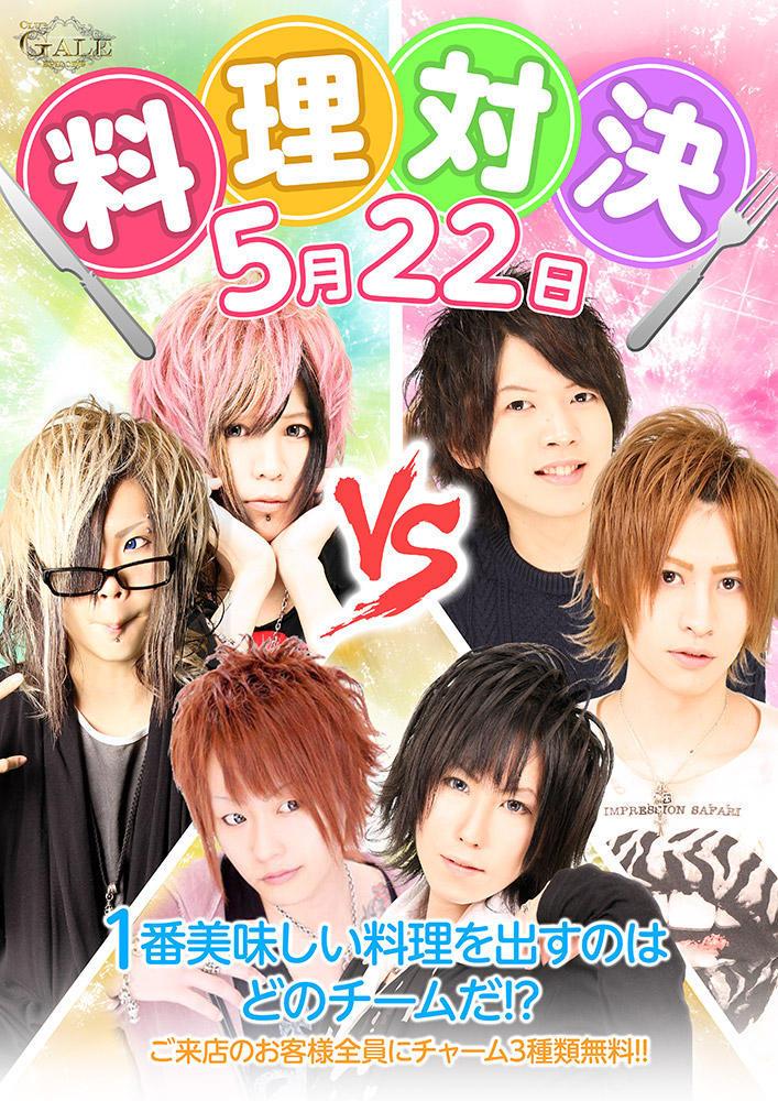 歌舞伎町GALEのイベント「料理対決イベント♪」のポスターデザイン
