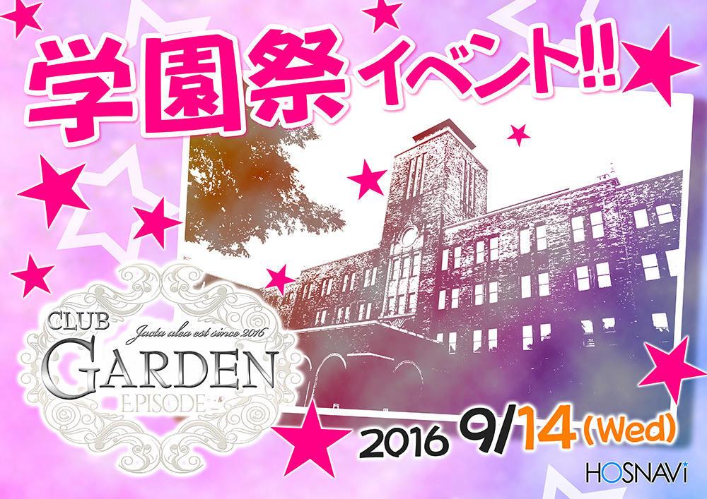 歌舞伎町GARDEN -Episode-のイベント「学園祭イベント」のポスターデザイン