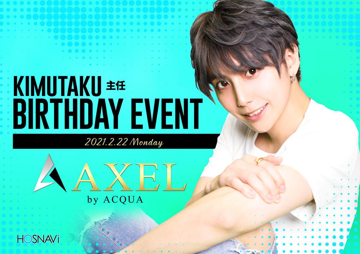 歌舞伎町AXELのイベント「KIMUTAKU バースデー」のポスターデザイン