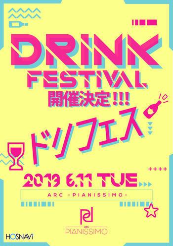 歌舞伎町ホストクラブarc -PIANISSIMO-のイベント「ドリンクフェスティバル」のポスターデザイン