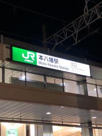 今本八幡駅におります🚉の写真
