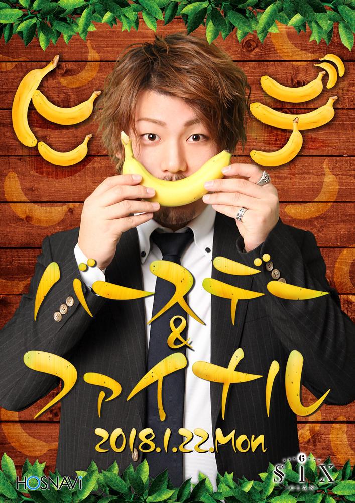 歌舞伎町CLAN~SIX~のイベント「秀バースデー&ファイナル」のポスターデザイン