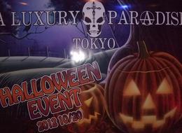 立川A LUXURY PARADISE TOKYOのイベント「ハロウィンイベント♪」の様子