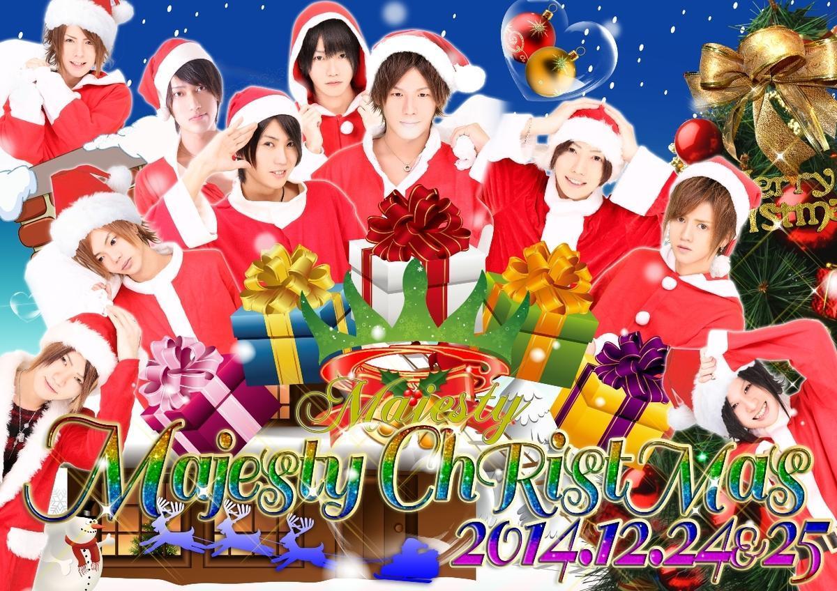 歌舞伎町Majestyのイベント「クリスマスイベント 2Days」のポスターデザイン