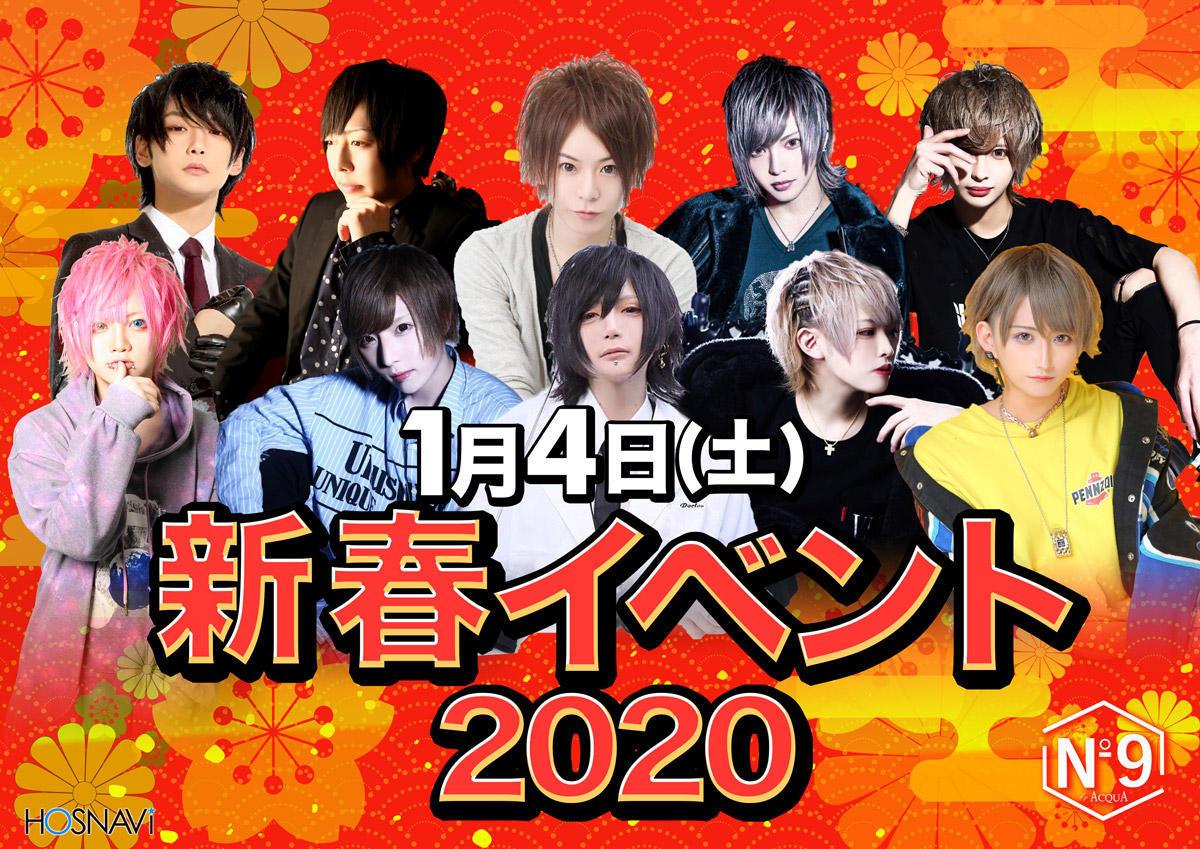 歌舞伎町No9のイベント「新春イベント2020」のポスターデザイン