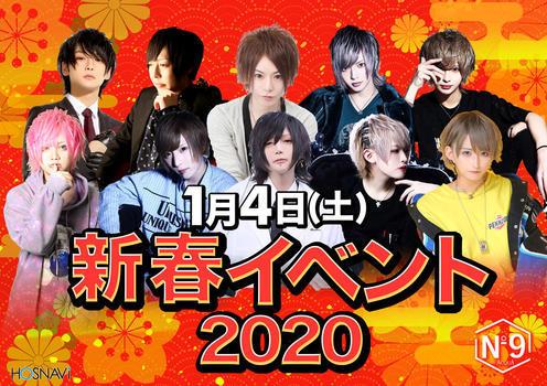 歌舞伎町ホストクラブNo9のイベント「新春イベント2020」のポスターデザイン
