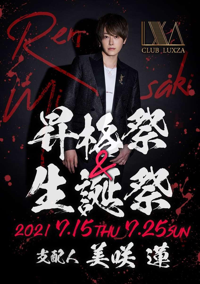 千葉LUXZAのイベント「美咲蓮 昇格祭」のポスターデザイン
