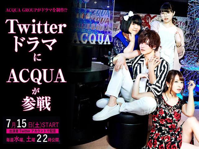 ACQUA GROUPがドラマを制作!?