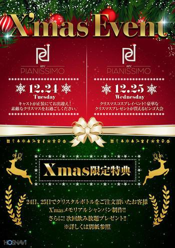 歌舞伎町ホストクラブarc -PIANISSIMO-のイベント「クリスマスイベント」のポスターデザイン