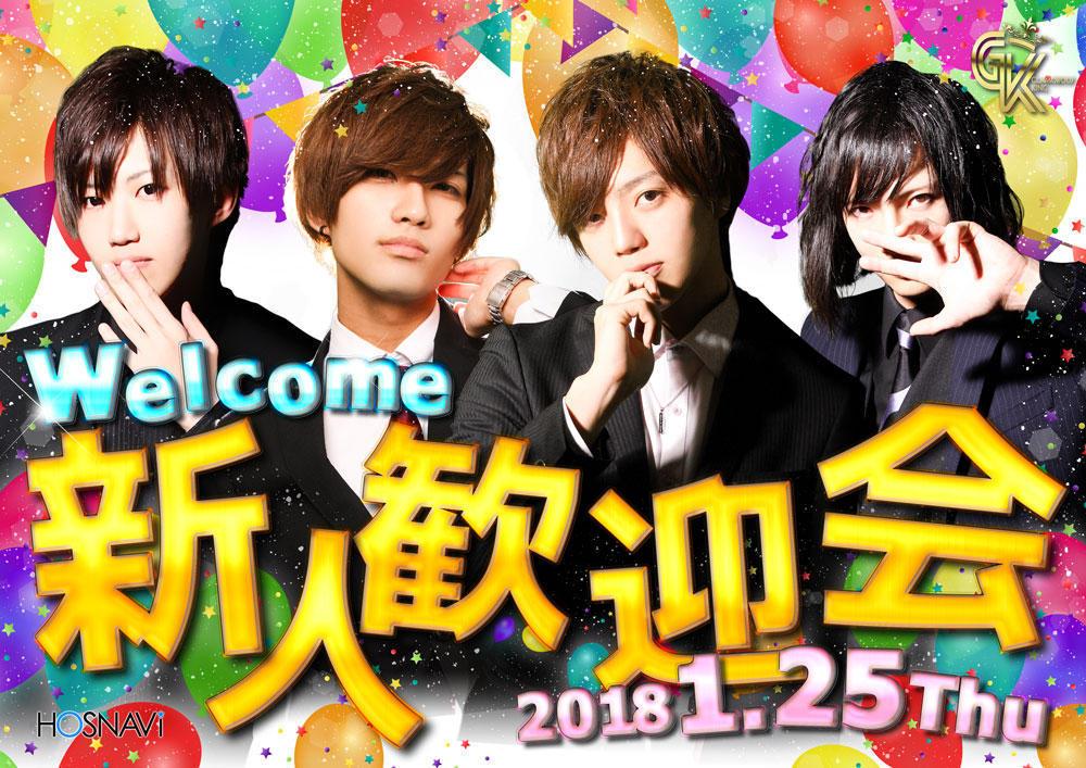 歌舞伎町GLAMOROUS KING -3rd-のイベント「新人歓迎会」のポスターデザイン
