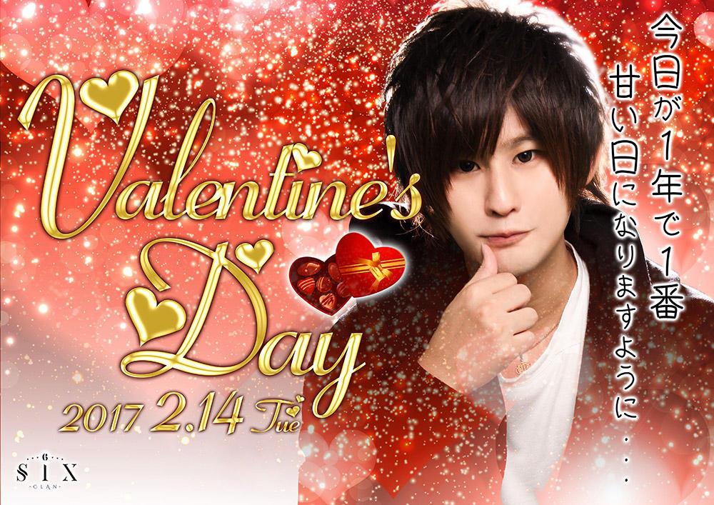 歌舞伎町CLAN~SIX~のイベント「バレンタインイベント」のポスターデザイン