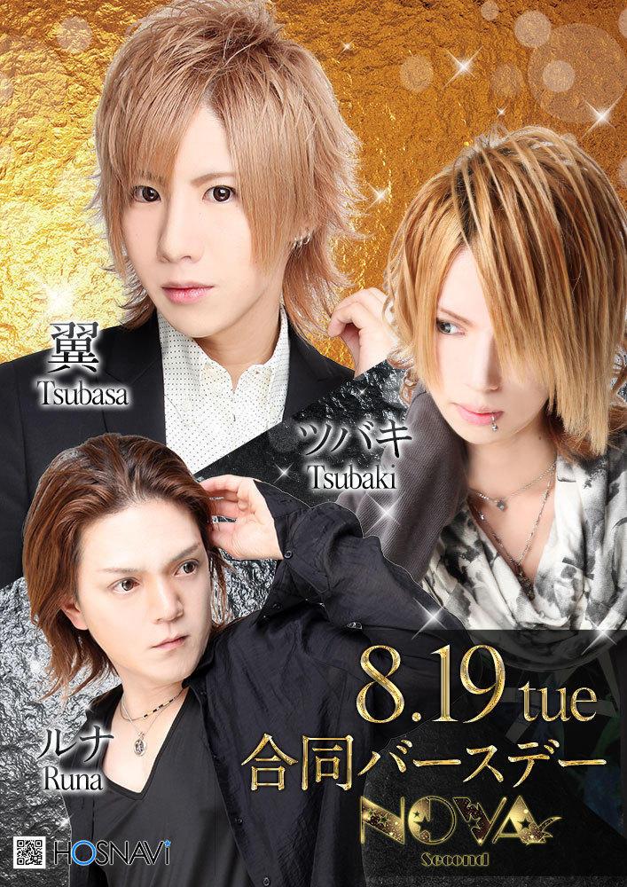 歌舞伎町NOVAのイベント「合同バースデー」のポスターデザイン