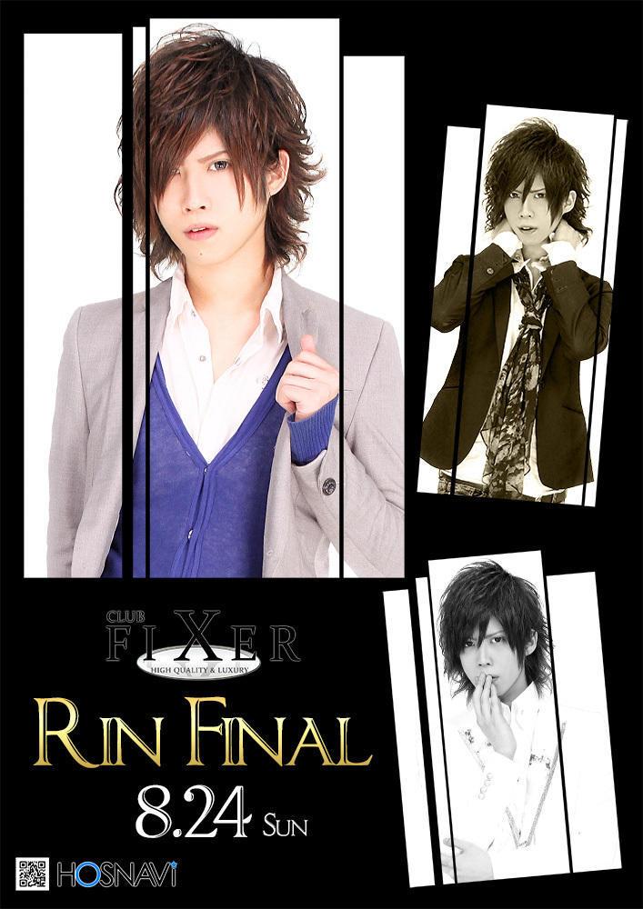 歌舞伎町FIXER -1st stage-のイベント「渋谷燐Final Event」のポスターデザイン