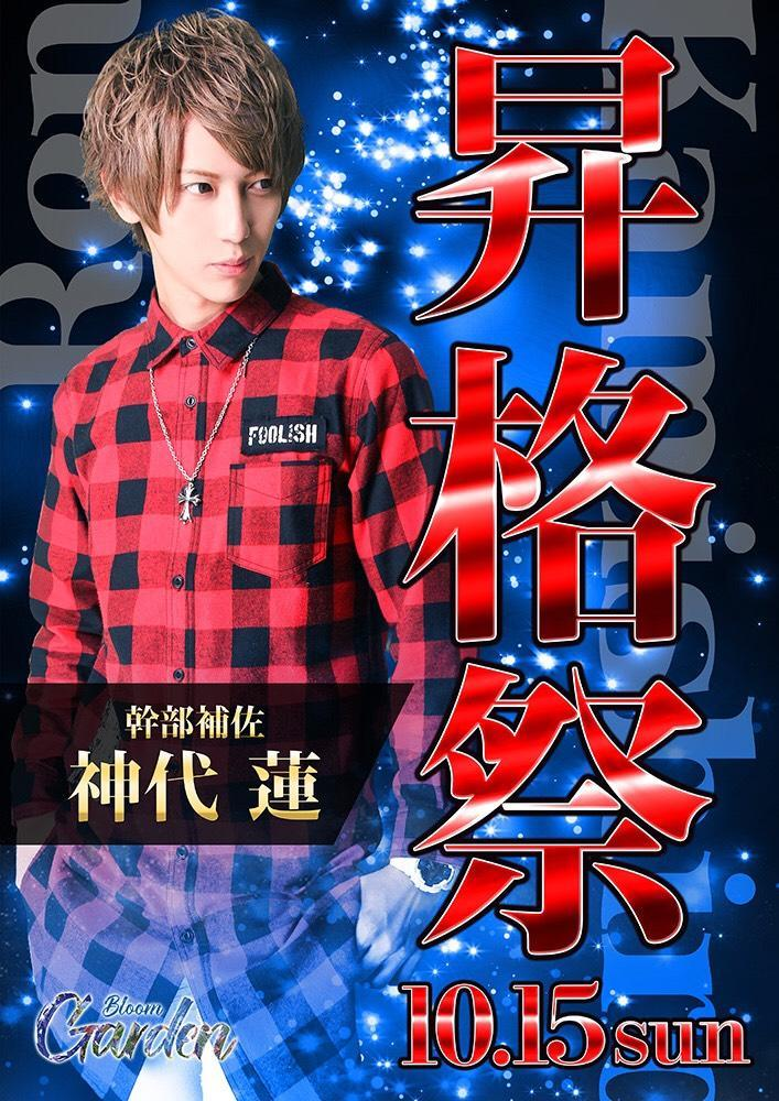 歌舞伎町GARDEN -bloom-のイベント「神代蓮 昇格祭」のポスターデザイン