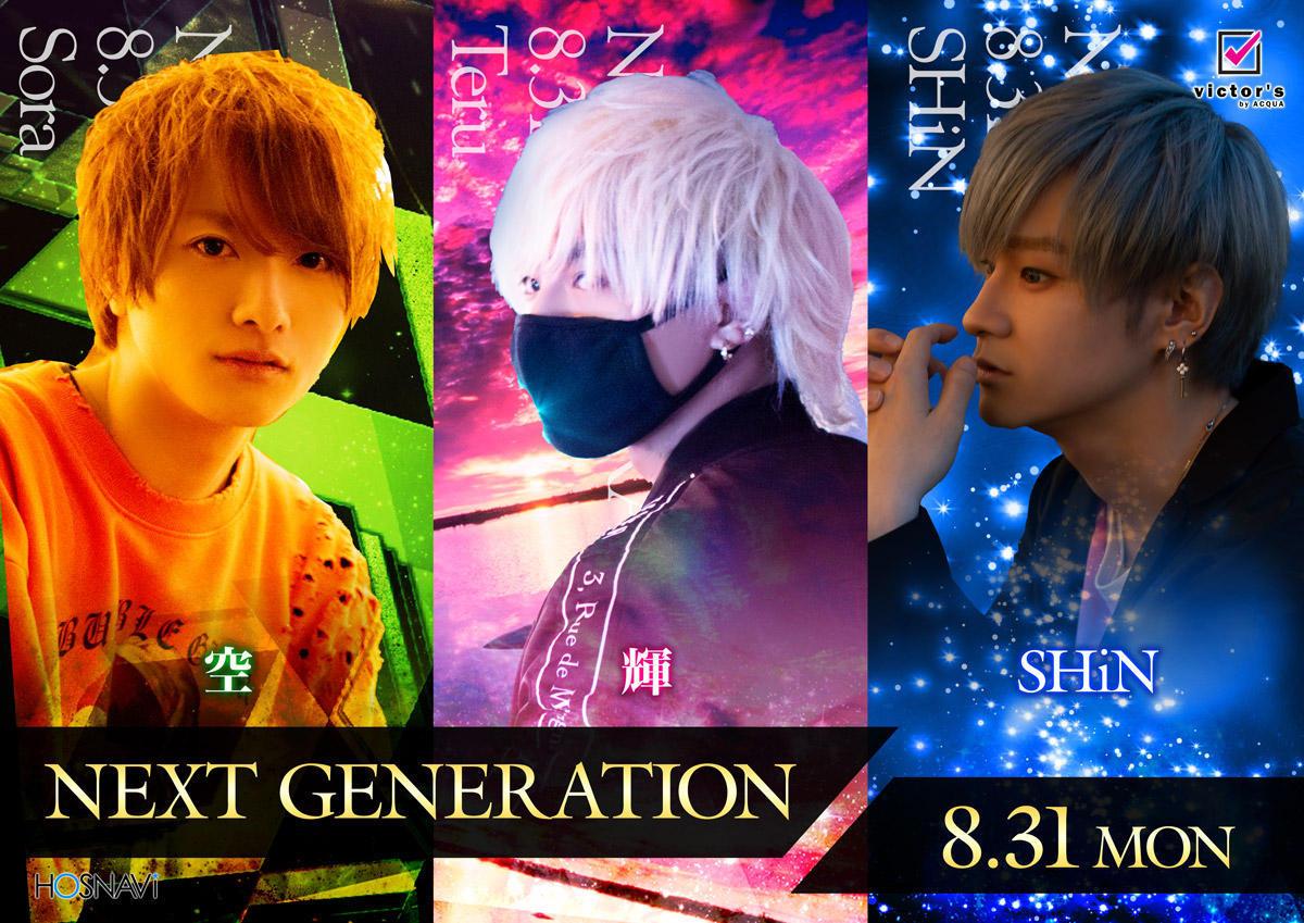 歌舞伎町Victor'sのイベント「ネクストジェネレーション」のポスターデザイン