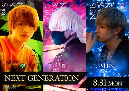 歌舞伎町VICTOR'sのイベント'「ネクストジェネレーション」のポスターデザイン