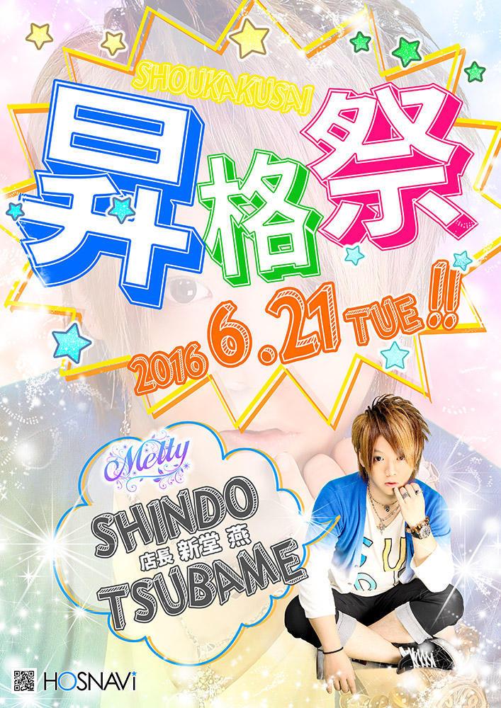歌舞伎町Meltyのイベント「新堂燕 昇格祭」のポスターデザイン