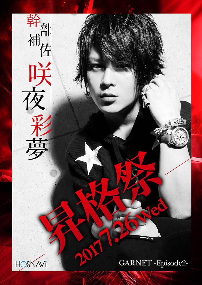 歌舞伎町GARNET -Episode2-のイベント「咲夜彩夢 昇格祭」のポスターデザイン